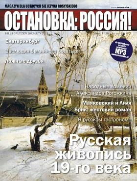 Ostanowka Rossija 5-2012-2013