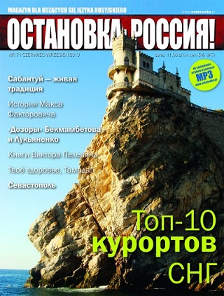 Ostanowka Rossija 7-2013
